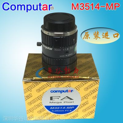 日本康标达Computar 35mm定焦工业镜头 M3514-MP2 C接口 原装进口