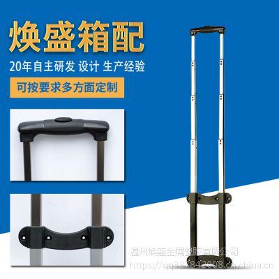 箱包配件 铝制耐用行李箱内置拉杆 登机箱可伸缩拉杆 可定制