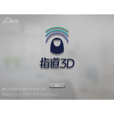 2019年指道3D窗帘软件旗舰店