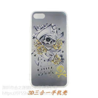 合之源3D艺术三合一苹果8iphone7苹果6手机保护套TPU+PC透明边框卡通动物几何迷彩碎花直销