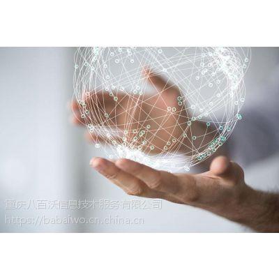 八百沃:专业的企业信息管理软件合作伙伴