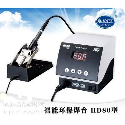 焊锡大师HD80智能环保焊台-80w数显焊台 HD80焊台