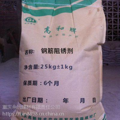 南宁供应钢筋阻锈剂 无毒 绿色环保 40kg/袋 高和牌 厂家发货