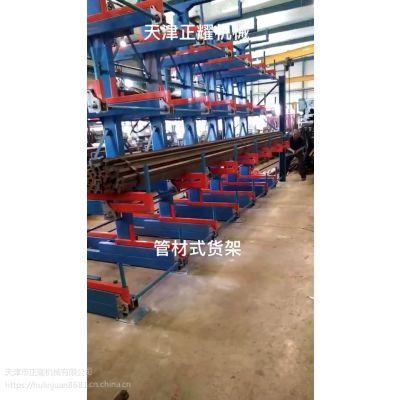 伸缩悬臂式货架存放管材 棒材 轴类 占地小还存取方便