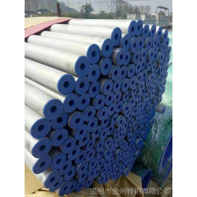温州不锈钢管厂 astm a312流体输送用不锈钢无缝管