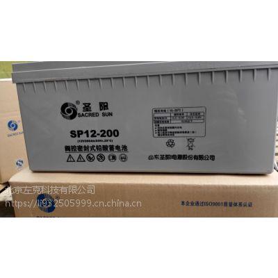 圣阳SP12-200蓄电池圣阳12V200AH通信电源电池
