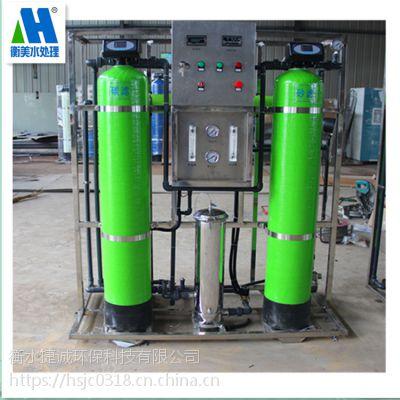 0.5T反渗透膜法分离设备 净化水设备 厂家直销