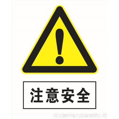 注意安全警示标牌提示禁止夜光膜各种材质支持定做pvc不锈钢