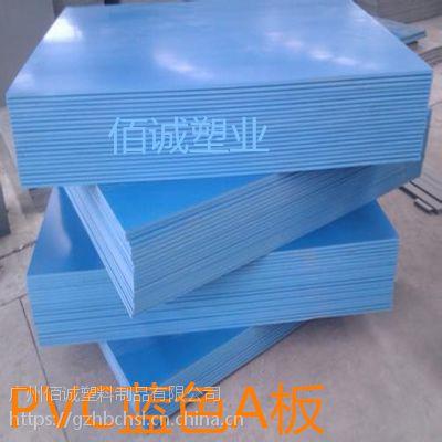 供应厂家直销灰色、白色、蓝色、黑色pvc塑料板