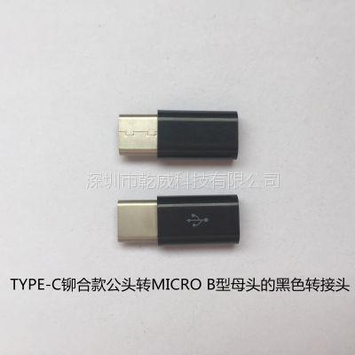 TYPE-C铆合款公头转MICRO B型母头的黑色转接头