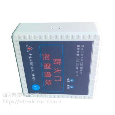 供应潍坊荣威防火门现场控制模块(常开门)RWFH-F701K