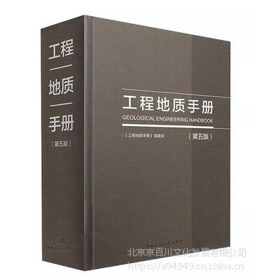 2018工程地质手册(第5版) 工程地质手册(第五版)