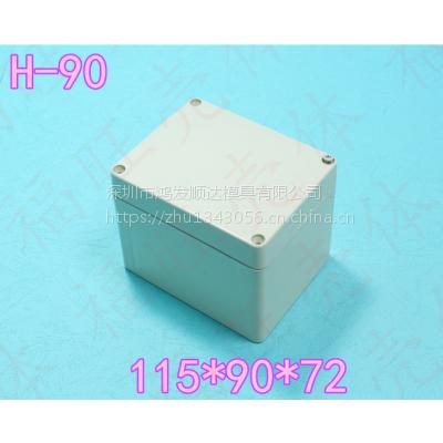 塑胶防水盒防水接线盒密封盒72*90*115