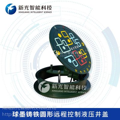 可加工定制智能液压井盖 综合管廊智能电子井盖