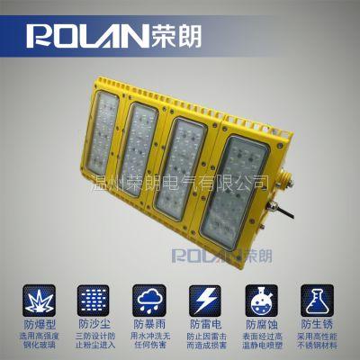 荣朗HRT93-200WLED防爆泛光灯