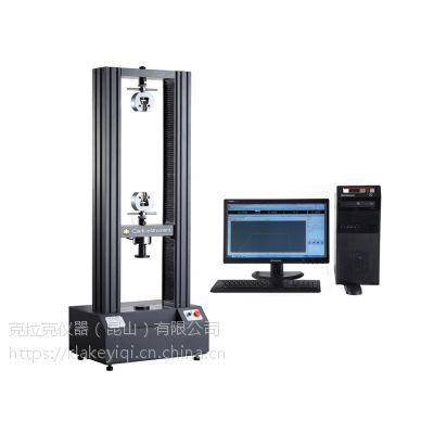 KL-100T微机控制电子万能试验机