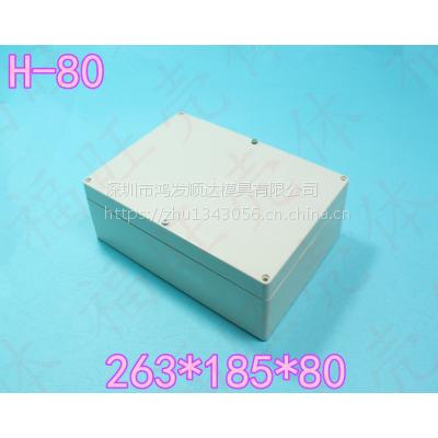 密封盒ABS密封盒防水接线盒防雨外壳防水外壳263*185*80