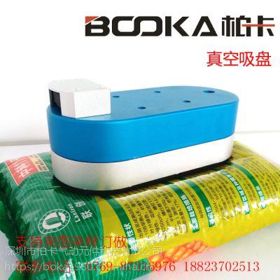 台湾BOOKA柏卡 机械手吸盘 包装袋吸盘 机器人真空吸盘