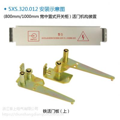 KYN28A-12中置式高压开关柜 活门机构装置5XS.320.0.13