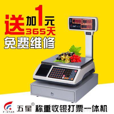 电子收银秤水果店收银机带打票熟食麻辣烫打印电子收银称重一体机