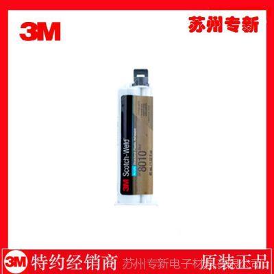 供应3M塑料粘胶剂DP8010Blue/3MDP8010NSblue(45ml)