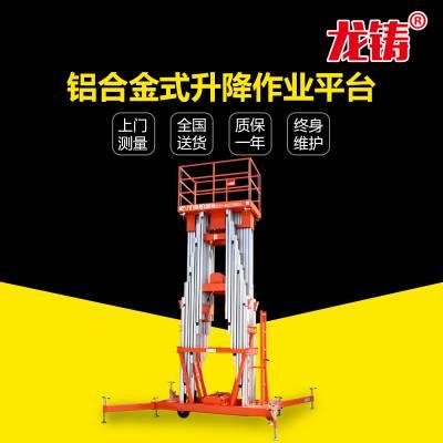 厂家直销铝合金升降平台 14米栀柱式电动液压升降作业梯