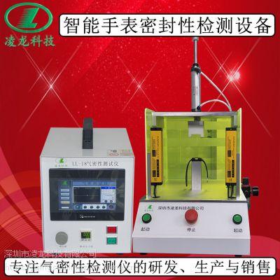 差压式智能手环密封性检漏仪 IP67防水测试设备 深圳气密性检测仪