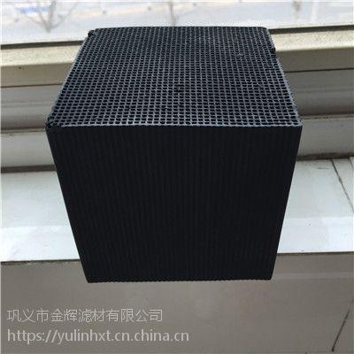 四川成都50*50*100mm废气处理金辉蜂窝活性炭规格可定制