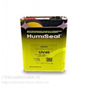特价供应/美国HUMISEAL UV40-250 丙烯酸敷形涂胶