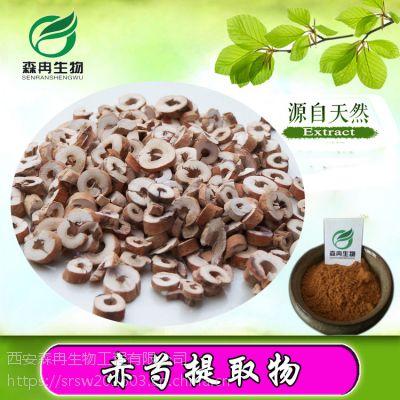 森冉生物赤芍提取物10:1/红芍药提取物/木芍药提取物