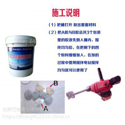 北京万吉瓷砖胶粘剂生产销售厂家