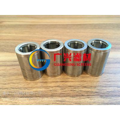 重庆地区供应啤酒烛式滤芯楔形网滤芯φ32mmφ38mm