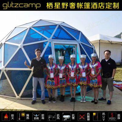 球形帐篷定做 直径5-40米定制 玻璃帐篷 高档圆形阳光房酒店