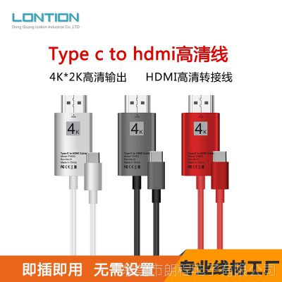 Type-C转HDMI USB 3.1 to HDMI 4K手机电脑高清线GALAXY S8转接线