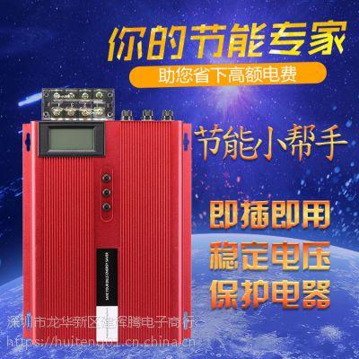 液晶显示电压节电器 小型多功能节电设备 120kw 380v节能产品