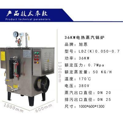 旭恩立式36KW电热蒸汽发生器制造商