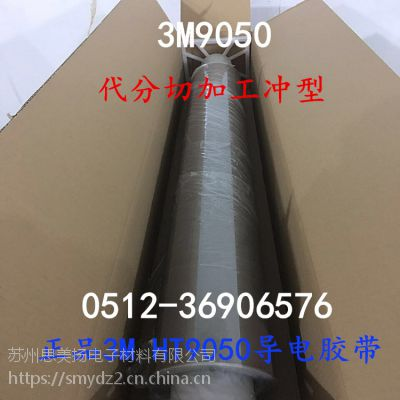 3mHT9050导电胶带 3M9050导电胶带加工模切冲型