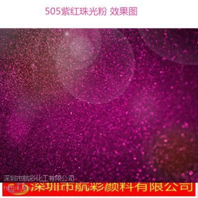 颜料厂家 圣诞礼品用珠光粉 505紫红珠光粉