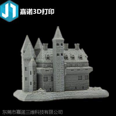 东莞3D打印嘉诺3D打印深圳3D手板制作3D建模广东3D复模加工