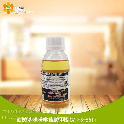 免费样品 富岭 椰油酰胺甲基MEA 清洁用品助剂 120g/瓶