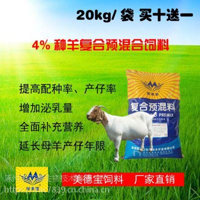 怎么提高肉羊的繁殖能力 种羊专用繁殖预混料营养全面效果好