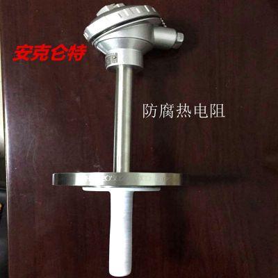安克仑特AKLT-WZPK耐高温防腐铂热电阻