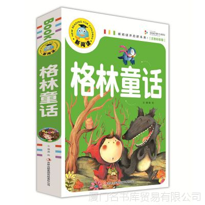 新阅读  正版 正版 《格林童话》有精美彩图 儿童图书 书籍 批发