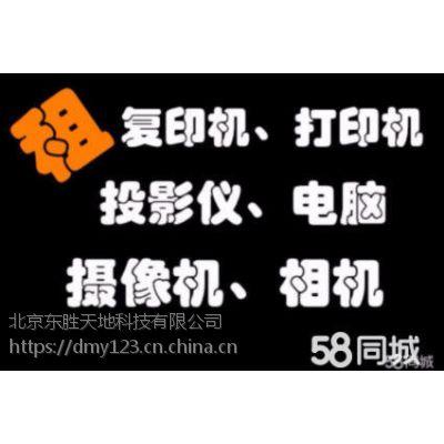 北京朝阳复印机租赁公司、彩色打印机 黑白复印机出租