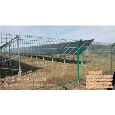 博达兴业(图)|私人定制光伏电站围栏|湖南光伏电站围栏