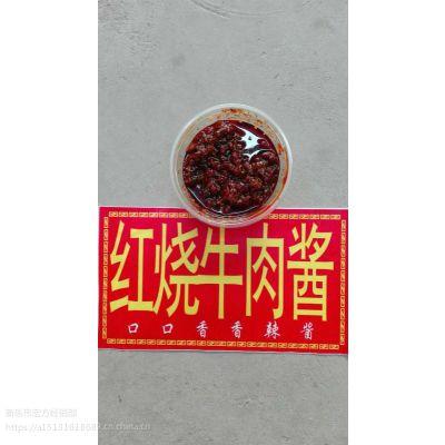 徐州小鹏香菇酱香辣牛肉厂家批发