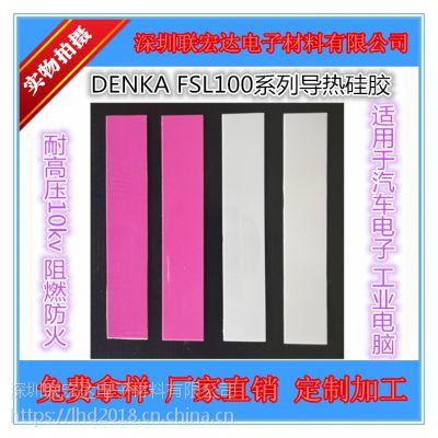 DENKA导热硅胶 日本登卡 FSL100F3导热硅胶 耐高压10KV 阻燃防火