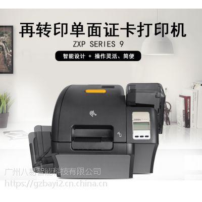 新品上市 斑马 ZXP9 再转印证卡打印机
