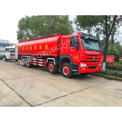 云南昆明厂家直销国五排放豪沃35吨水罐消防车