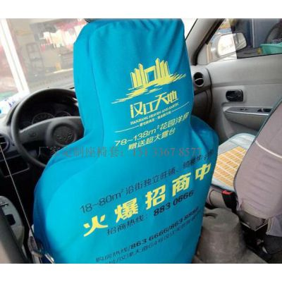 珠海 广东 全国定做长途汽车广告座套、客车坐套